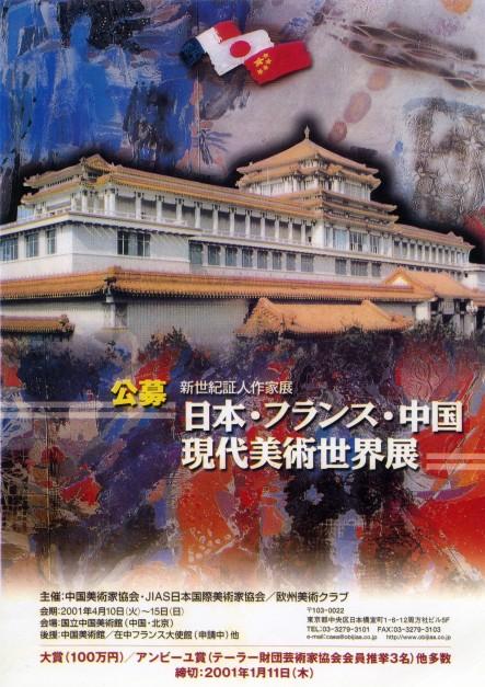 Affiche d'exposition, Musée nationale de Pékin