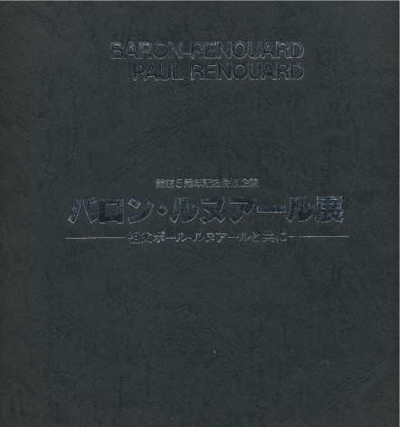 Rétrospective de Baron Renouard et de Paul Renouard à Tokyo