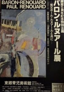 Affiche de l'exposition de Baron-Renouard à Tokyo, Japon, 1981