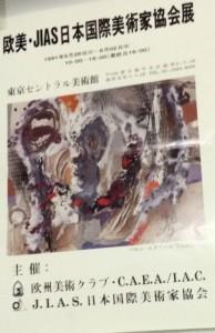 Affiche de l'exposition de Baron-Renouard